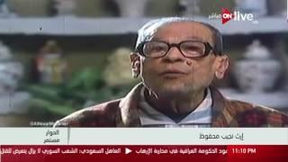 الحوار مستمر - تراث نجيب محفوظ بين احتياجات الاسرة ومسئوليات الدولة thumbnail