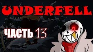 Underfell RUS : Головоломка Санса  (Часть 13) (Undertale comic dub)