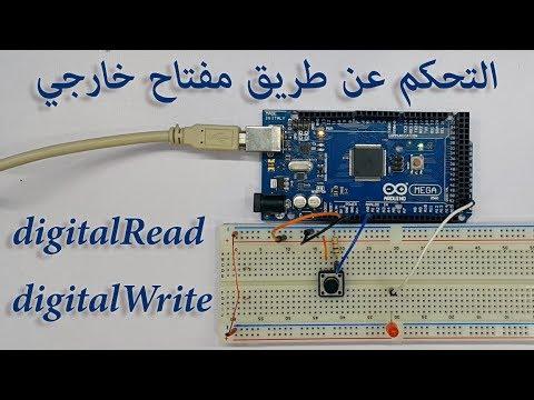 التحكم عن طريق مفتاح خارجي (digitalRead DigitalWrite) (Arduino 4)