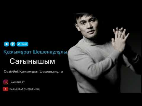 Қажымұрат Шешенқұлұлы - Сағынышым