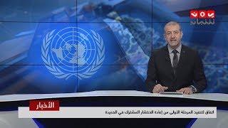 نشرة اخبار الحادية عشر مساء | 18 - 02 - 2019 | تقديم هشام جابر  | يمن شباب