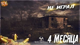 ☢️Will To Live Online☢️ не играл 4 месяца