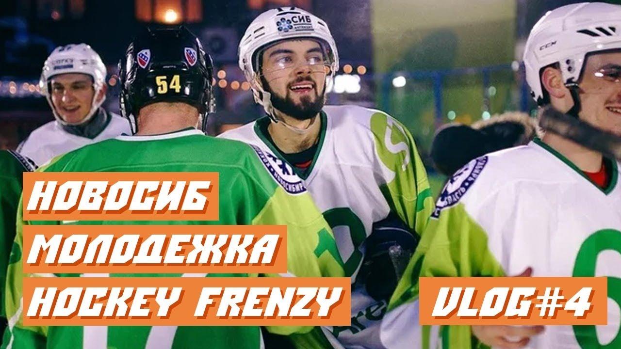 FoxVLOG#4. Новосибирск, S7 Arena: Hockey Frenzy и Fox ...