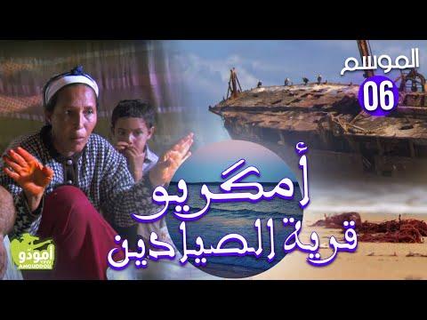 AmouddouTV 083 Amgriou أمودّو/ أمگريو قرية الصيادين