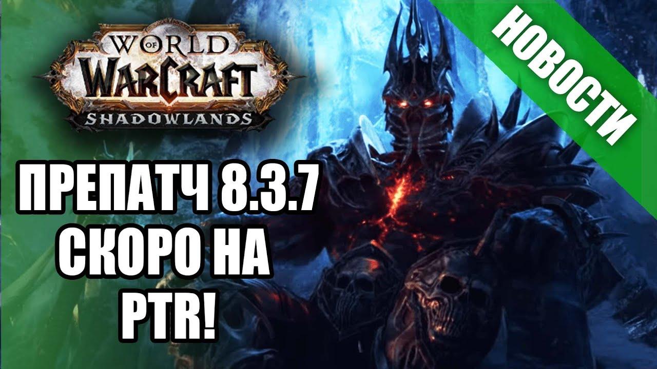 Первые шаги к препатчу Shadowlands и очередные волны банов   Новости Warcraft