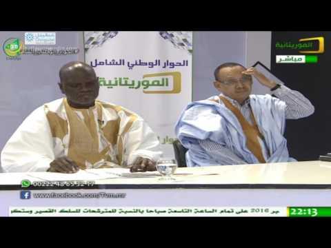 "émission ""dialogue national"" 14/10/2016 – al mauritania TV"