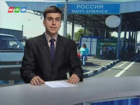 ТРК ИТВ: Пограничники задержали нелегала на пункте пропуска «Армянск»