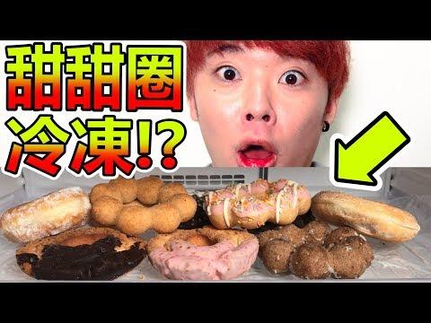將整盒甜甜圈拿去冷凍!竟然升級成全新口感的甜點!?