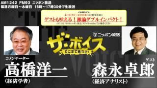AM1242ニッポン放送「ザ・ボイス そこまで言うか!」から、その日のニュ...