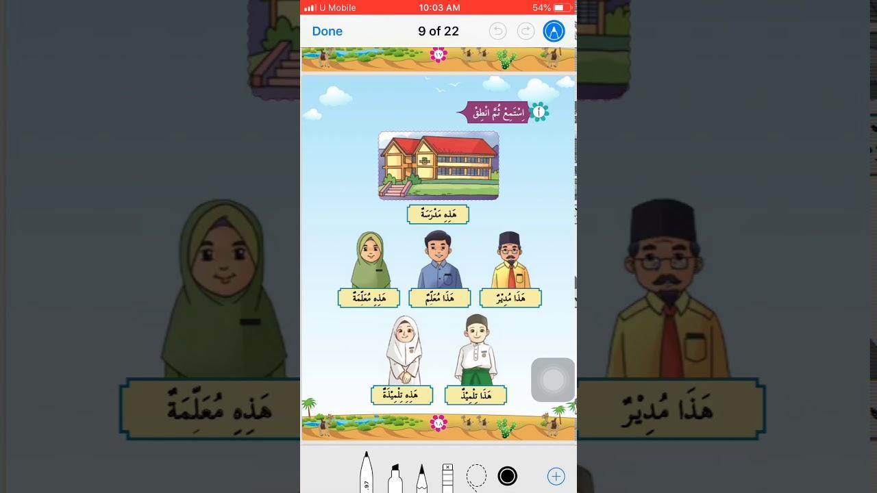 Bahasa arab tahun 1 (jais) tajuk : sekolah saya (مدرستي ...