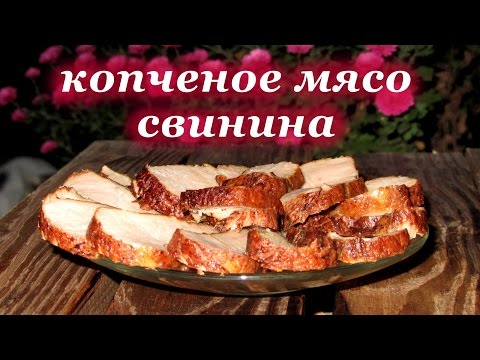 Как коптить мясо свинины в коптильне горячего копчения