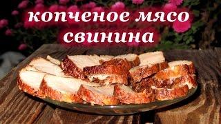 Рецепт копчение мяса, свинина в коптильне горячего копчения(Рецепт копчение мяса, свинина в коптильне горячего копчения. Домашняя кухня, только проверенные рецепты...., 2014-10-24T18:39:02.000Z)