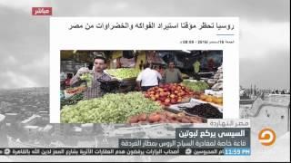السيسي يركع لبوتين .. حكاية هزيمة نزعت من مصر كرامتها !!