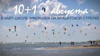 Кайт школа Windrider Арабатская стрелка, 10+1 августа. Обучение кайтсерфингу рядом с Геническом
