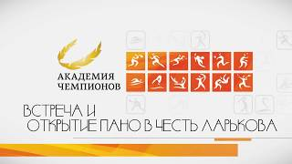 Ларьков пресс конференция