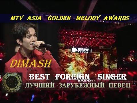 DIMASH : MTV Asia Golden Melody Awards. Best foreign singer. Лучший зарубежный певец