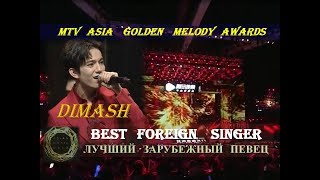 DIMASH : MTV Asia Golden Melody Awards. Best foreign singer. Лучший зарубежный певец