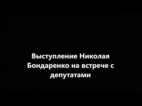 Волжский. Выступление Николая Бондаренко на встрече с депутатами