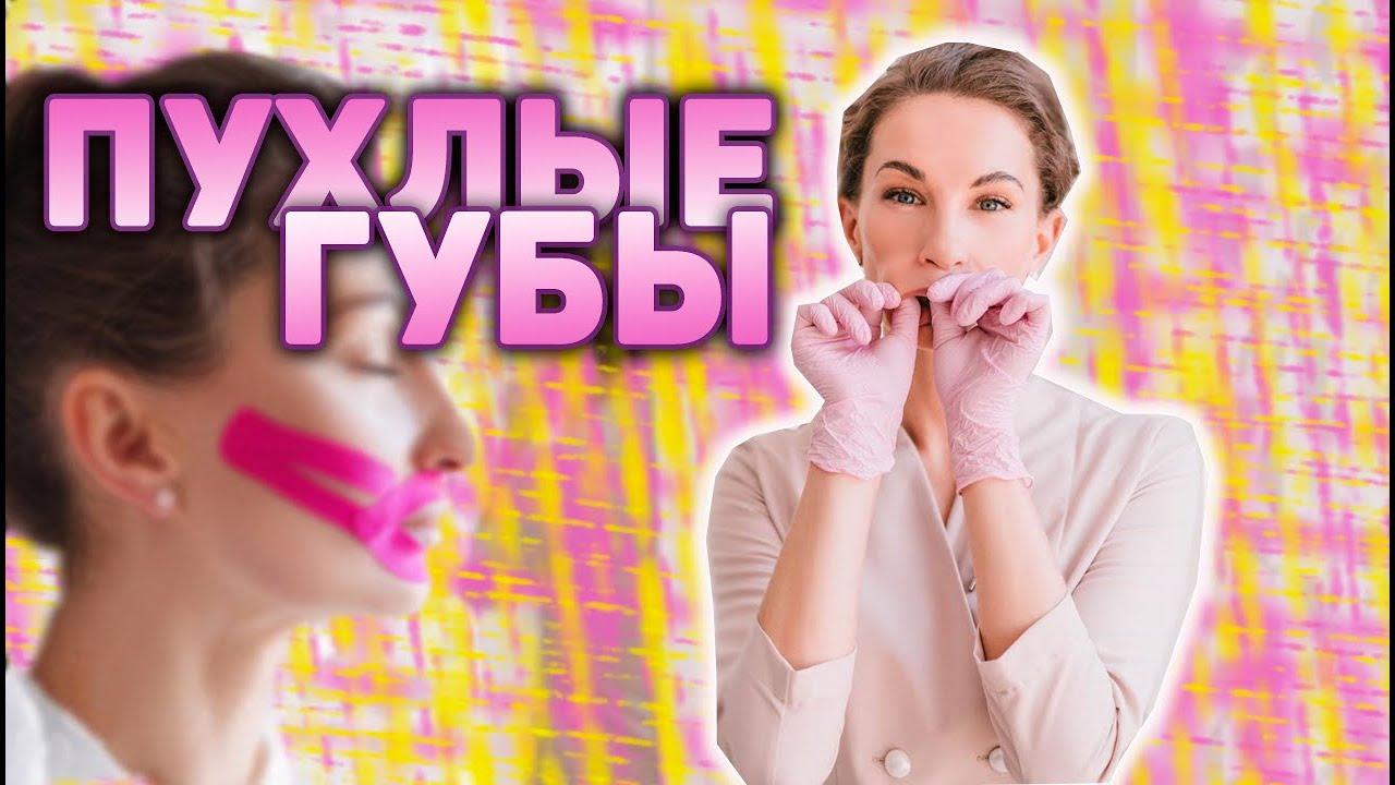 """Марафон """"Пухлые губы"""" 4"""