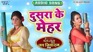 आगया 2020 का सबसे हिट गाना - Dusra Ke Mehar - Mili Ta Mili Na Ta Jai Shiyaram - Superhit Song