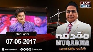 Muqadma | 14-May-2017 | Sahir Lodhi