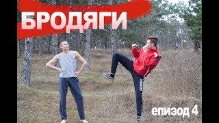 Культовый сериал Бродяги l 1 сезон 4 серия