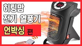 [아이큐TV 두시의 쇼핑데이트] 히팅맘 열풍기 언박싱
