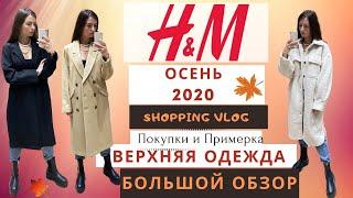 H&M Осень - Зима 2020/2021. Верхняя Одежда Большой ОБЗОР. Shopping Vlog. Что носить? Тренды ХМ