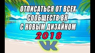 Как быстро и легко отписаться от всех групп ВКонтакте 2018
