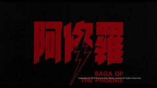 [Trailer] 阿修羅 (Saga Of The Phoenix) - HD Version