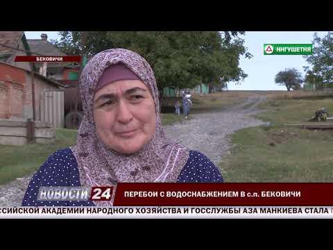 Перебои с водоснабжением в селении Бековичи.
