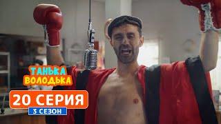 Танька и Володька 3 сезон 20 серия Комедийный сериал 2019