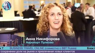 Анна Никифирова, Пулково на конференции Online Travel 3.0