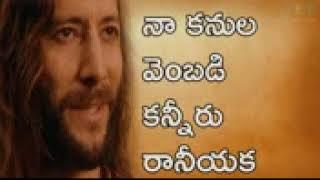 Naa Kanula Vembadi kanniru Raniyaka Telugu Christian Song Christian Songs Jesus Videos Telugu