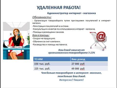 Подробности о вакансии менеджера Интернет - магазина