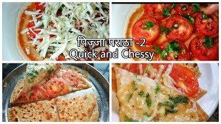 Tomato Pizza Recipe /Cheesy Pizza On Tawa/ Breakfast Recipe/Kids Lunch Box Idea