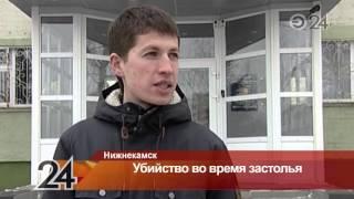 В Нижнекамске вечеринка закончилась убийством