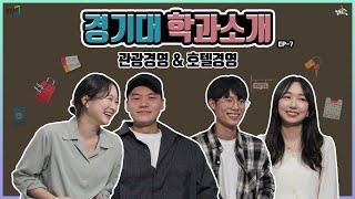 [경기유스 -경기대학교 학과소개] 관광경영학과&…