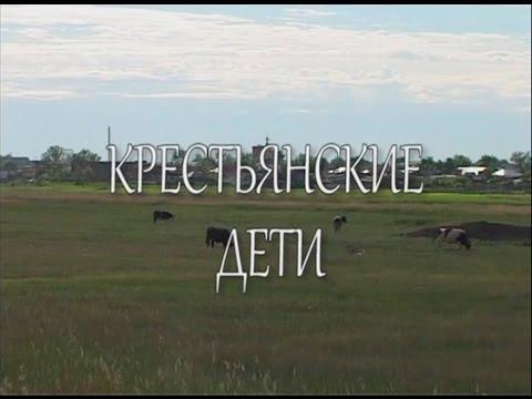 Д\ф «Крестьянские дети» режиссёр  Юрий Шиллер © 2013