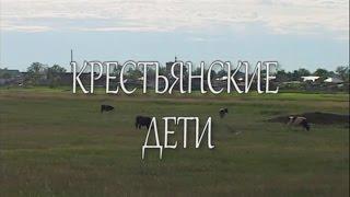 """Д\ф """"Крестьянские дети """" реж. Ю. Шиллер © 2013"""