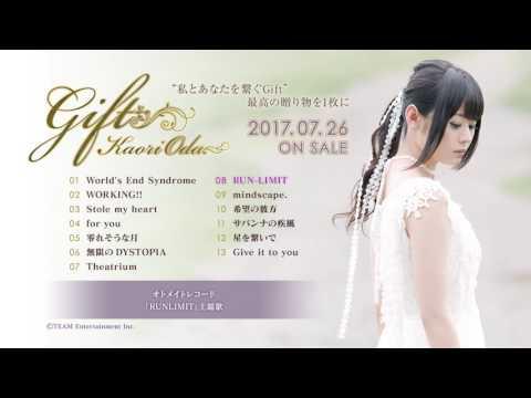 織田かおり4thアルバム『Gift』全曲試聴クロスフェード