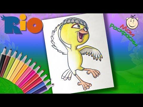 Мультфильм рио раскраска