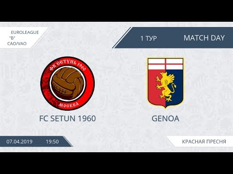 AFL19. EuroLeague. СAO/VAO. Division B. Day 1. FC Setun 1960 - Genoa