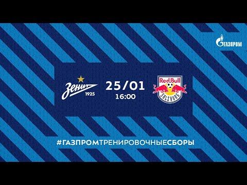 «Газпром» — тренировочные сборы: «Зенит» — «Зальцбург»