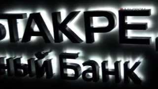 Наружная реклама в Тольятти - светодиодная вывеска для банка(http://alpromtlt.ru/ Светодиодная вывеска для банка. Объемные буквы с светодиодной подсветкой