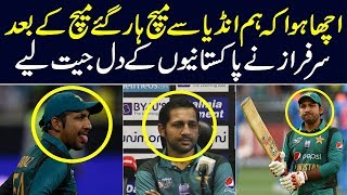 Pak Captain Sarfaraz Ahmad Press Conference After Pak vs India Asia Cup Match 2018 | Branded Shehzad