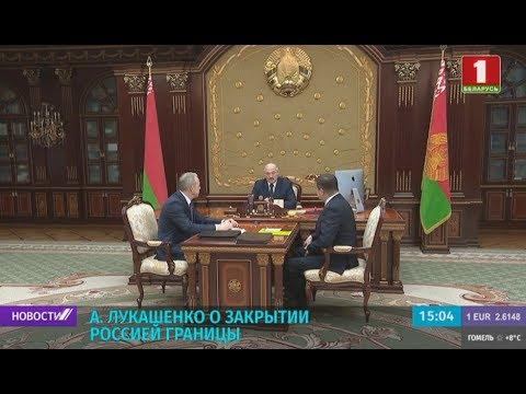 Лукашенко о закрытии границы: Россия вся полыхает от коронавируса... кто от кого должен закрываться?