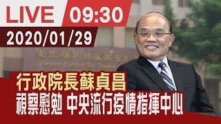 【完整公開】行政院長蘇貞昌視察慰勉 中央流行疫情指揮中心