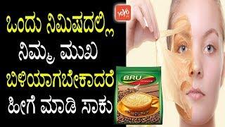 ಒಂದು ನಿಮಿಷದಲ್ಲಿ ನಿಮ್ಮ ಮುಖ ಬಿಳಿಯಾಗಬೇಕಾದರೆ ಹೀಗೆ ಮಾಡಿ ಸಾಕು | Beauty Tips Kannada | YOYO TV Kannada Tips