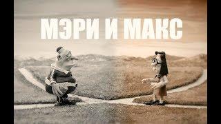 """АНИМАЦИЯ """"МЭРИ И МАКС"""" - ДРУЖБА ДВУХ ПОКОЛЕНИЙ"""